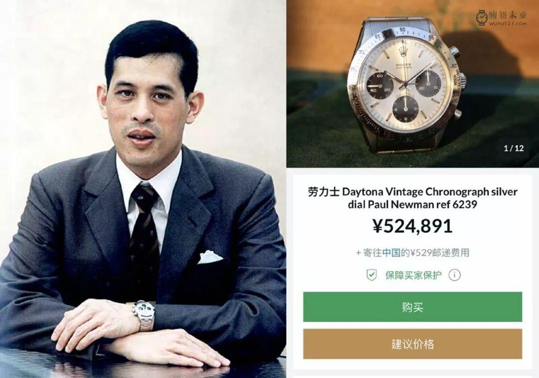 泰国新国王戴什么手表